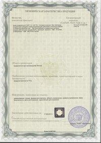 смазка форм компил сертификат
