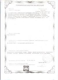 смазка форм pieri сертификат
